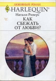 Как сбежать от любви?