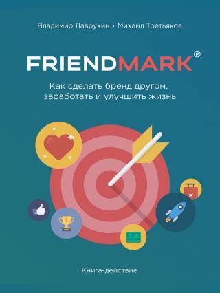 Как сделать бренд другом, заработать и улучшить жизнь