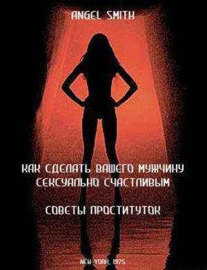 Как сделать вашего мужчину сексуально счастливым - советы проституток
