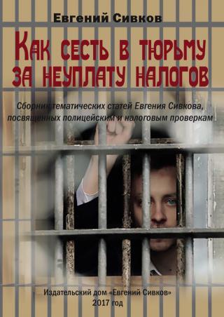 Как сесть в тюрьму за неуплату налогов