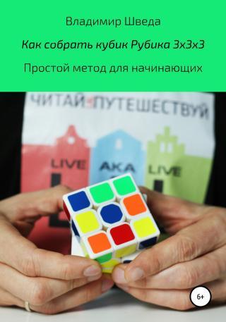 Как собрать кубик Рубика 3х3х3. Простой метод для начинающих [publisher: SelfPub]