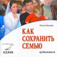 Как сохранить семью Шугаев Илья