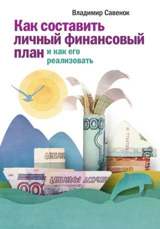 Как составить личный финансовый план. Путь к финансовой независимости