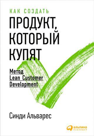 Как создать продукт, который купят [Метод Lean Customer Development]