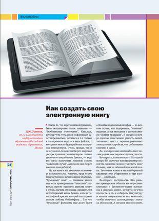 Как создать свою электронную книгу