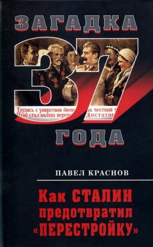 """Как Сталин предотвратил """"перестройку"""""""
