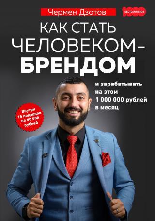 Как стать человеком-брендом и зарабатывать на этом 1 000 000 рублей в месяц [litres]