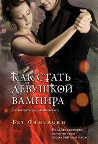 Как стать девушкой вампира