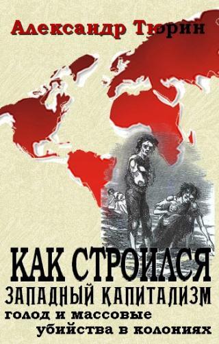 Как строился западный капитализм: голод и массовые убийства в колониях