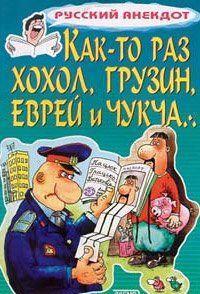 Как-то раз хохол, грузин, еврей и чукча