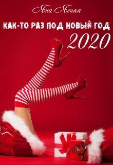 Как-то раз под Новый Год 2020 [СИ]