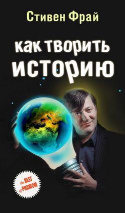 Как творить историю [Making History-ru]