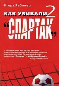 "Как убивали ""Спартак"" 2"