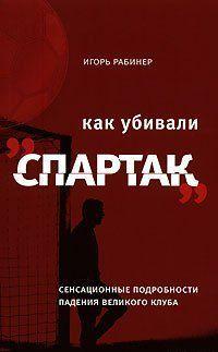 Как убивали «Спартак»: сенсационные подробности падения великого клуба