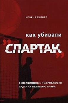 Как убивали «Спартак»