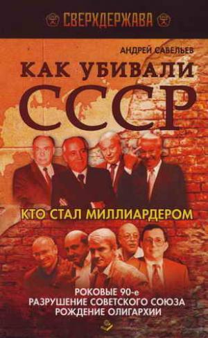 Как убивали СССР. Кто стал миллиардером.