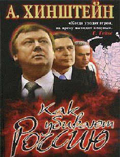 Как убивают Россию (с иллюстрациями)