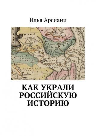 Как украли российскую историю