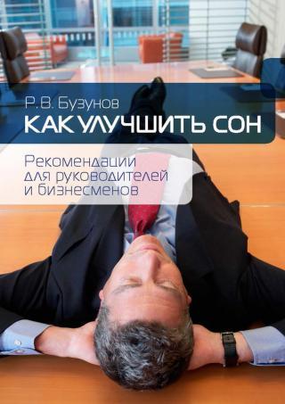 Как улучшить сон. Рекомендации для руководителей и бизнесменов
