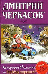 Как уморительны в России мусора, или Fucking хорошоу!