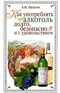 Как употреблять алкоголь долго, безопасно и с удовольствием
