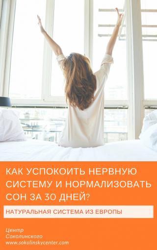 Как успокоить неврную систему и нормализовать сон за 30 дней