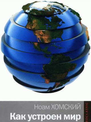 Как устроен мир