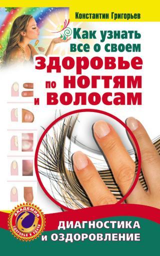 Как узнать все о своем здоровье по ногтям и волосам. Диагностика и оздоровление
