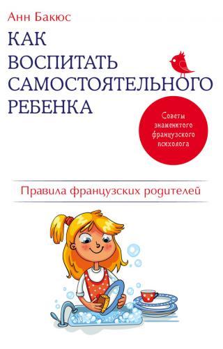 Как воспитать самостоятельного ребенка [Правила французских родителей]