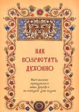 Как возрастать духовно. Наставления преподобного Аввы Дорофея на каждый день недели.