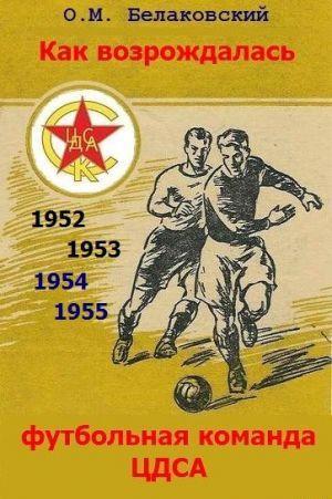 Как возрождалась футбольная команда ЦДСА