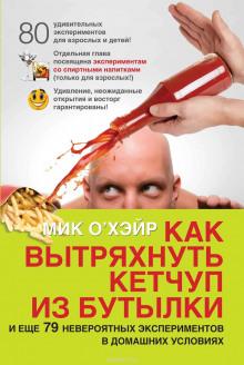 Как вытряхнуть кетчуп из бутылки