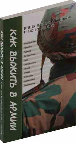 Как выжить в армии. Книга для призывников и их родителей