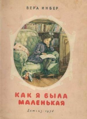 Как я была маленькая (издание 1954 года)