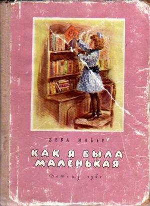 Как я была маленькая (издание 1961 года)