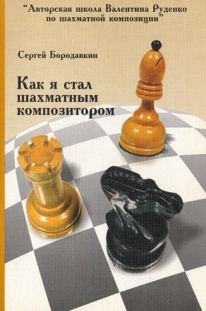 Как я стал шахматным композитором