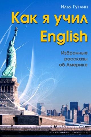 Как я учил English. Избранные рассказы об Америке