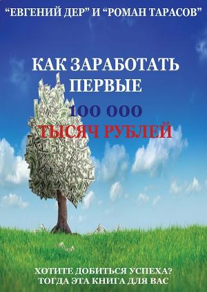 Как заработать первые 100 000 тысяч рублей (СИ)