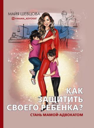 Как защитить своего ребенка? Стань мамой-адвокатом