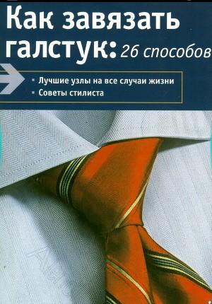Как завязывать галстук: 26 способов