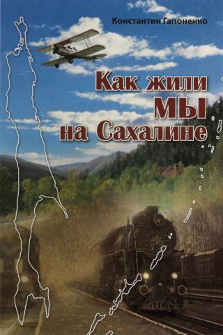 Как жили мы на Сахалине