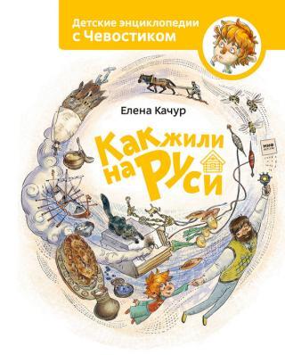 Как жили на Руси [Иллюстрации Анастасии Балатёнышевой и Анастасии Холодиловой]