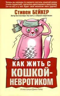 Как жить с кошкой-невротиком?