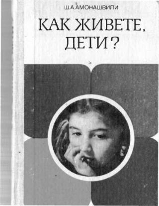 Амонашвили Искусство Семейного Воспитания Скачать