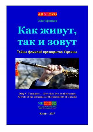 Как живут, так и зовут. Тайны фамилий президентов Украины