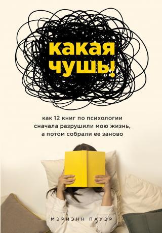 Какая чушь [Как 12 книг по психологии сначала разрушили мою жизнь, а потом собрали ее заново] [litres]