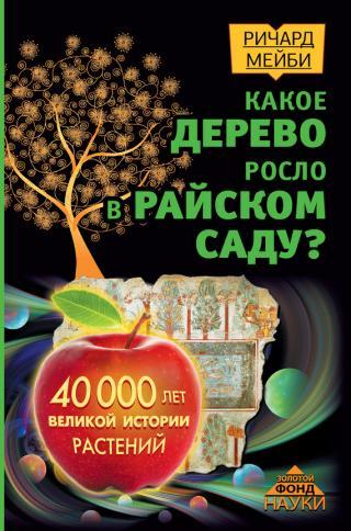 Какое дерево росло в райском саду? [40000 лет великой истории растений]