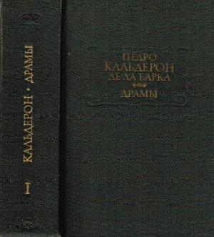 Кальдерон де ла Барка П. Драмы. Книга 1