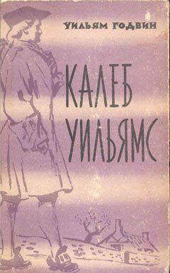 Калеб Уильямс