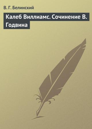 Калеб Виллиамс. Сочинение В. Годвина